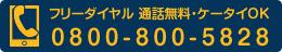 フリーアクセス 通話無料・ケータイOK 0800-800-5828