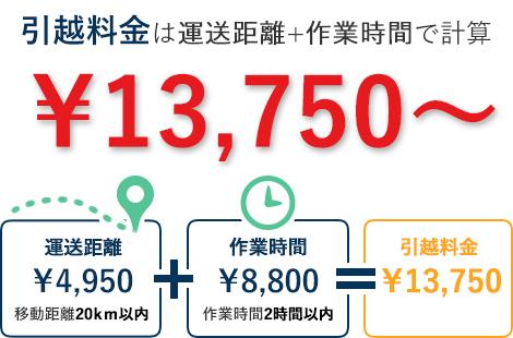 引っ越し料金 13,750~