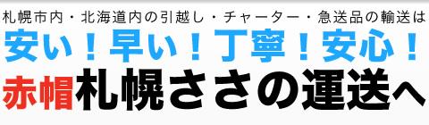 札幌市内・北海道内の引越し・チャーター・急送品の輸送は、安い!早い!丁寧!安心!の赤帽札幌ささの運送へ。